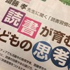 齋藤孝さんが説く、「読書」と「思考力」の関係