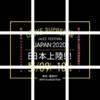 #330 ヨーロッパ最大規模のジャズフェスを豊洲で開催(日本初上陸) 2020年5月9、10日=中止