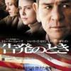 "<span itemprop=""headline"">映画「告発のとき」(2007、日本公開2008)</span>"