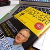 【仕事に疲れた時読む本】トム・ピーターズ『エクセレントな仕事人になれ!』
