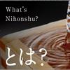 日本酒とは?