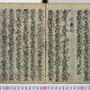 くずし字学習 翻刻『女舞剣紅楓』七巻目 阿倍野の段
