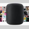 Appleのスマートスピーカー「HomePod(ホームポッド)」ついに発売決定!(アメリカ、2月9日)日本は!?スペック・特徴!