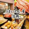 【オススメ5店】小樽・千歳・苫小牧・札幌近郊(北海道)にある鍋が人気のお店