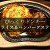 少し異色なびっくりドンキー新メニュー『オムライス&ハンバーグステーキ』