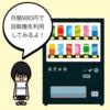 自販機初のサブスクサービスを利用してみた!|every pass(エブリーパス)|JR東日本