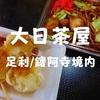 【鑁阿寺境内ランチ】足利名物「大日茶屋」足利シュウマイとポテト入り焼きそば!
