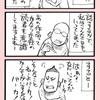 女が少年漫画を読むな!(怒)って人は編集部にもいる。