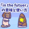 1分で覚える「in the future」の意味と使い方