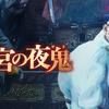 韓流映画「王宮の夜鬼」ヒョンビン チャン・ドンゴン 無料動画配信サイト一覧