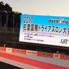 20170903_佐渡国際トライアスロンAタイプ(Swim:4km&Bike:190km&Run:42km)