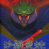 MSXとはMSXの事である 第8回「沙羅曼蛇」