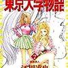 東京大学物語 7.8.9(ビッグコミックス)