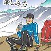 読書感想 1人登山の楽しみ方