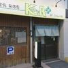 ごはんの店 絆 / 札幌市東区北15条東7丁目