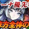 ピックアップ召喚更新 9/14~