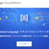 【GCP】Cloud Natural Languageに触ってみた