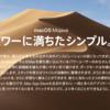 新macOS「Mojave」ファーストインプレッション。10個の新機能を解説