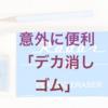 (雑記)意外に便利なデカ消しゴム。透明消しゴムは...(´д`)