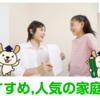 【口コミ/評判】北海道室蘭市でおすすめ,人気の家庭教師は?