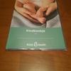 ベルギーの母子手帳と子育て概念