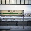 なぜ新幹線通勤をするのか。そこまでして通う本当の理由。