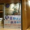 世界に挑んだ7年 小田野直武と秋田蘭画(サントリー美術館)