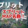 【SPLIT】スプリットMAP名称を紹介!【VALORANT】
