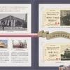 西鉄天神大牟田線・貝塚線開業90周年記念乗車券