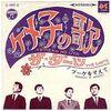 摩訶レコード:ケメ子の歌/ケメ子の唄