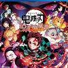鬼滅の刃のゲーム、ヒノカミ血風譚が10月14日に発売!総勢18人のプレイキャラまとめ!