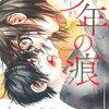 2019年9月発売!いま読みたい新刊ランキングベスト10【完結・漫画】