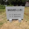 栃尾市立一之貝小学校軽井沢分校