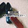 【基礎知識】靴を長持ちさせるコツ!