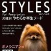 【サンライズ】スタイルズ ポメラニアン用 成犬用 最安値+口コミ情報はココ!!