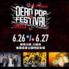 【イベント情報・6/26-27】DEAD POP FESTIVAL 2021