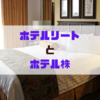 【J-REIT】ホテルリートとホテル株を考える