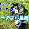 え、まだ買ってないの!?ポータブル扇風機が夏キャンプを快適にするマストアイテム!