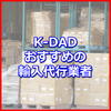 バンコクパスポート K-DADが使っている現地輸入代行業者教えます ~ K-DAD タイで買い付け、ネット販売で約10年生計を立てている ひとり会社社長のお役立ち情報