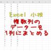 【忘備録】Excel 複数列のデーターを1列にまとめる