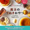 【お知らせ♪】レシピブログさんにて、てぬキッチンを紹介していただきました!!