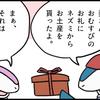 【4コマ】ザックザクの小判