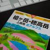 涸沢・奥穂高岳に行くことにしました。【 6 やっぱり紙地図は必要】