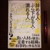 【書評】『「辞める人・ぶら下がる人・潰れる人」さて、どうする?』上村 紀夫