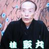 歌丸、引退検討発言「お客さまに失礼なんじゃないか」〜その通りです!
