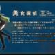 【探偵撲滅】ショートストーリー「 真相はメインディッシュのあとで」を公開!