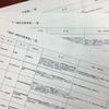藤沢市の行政改革見直し検討事業について