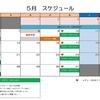 5月スケジュール発表!!
