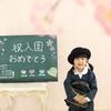 【0歳児クラスの入園準備】楽天セールで買い回った保育園入園グッズについて。