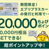 【ちょびリッチ】三井住友VISAカード<エブリプラス>の発行と利用で10000円相当を獲得できます!!(10月24日中)